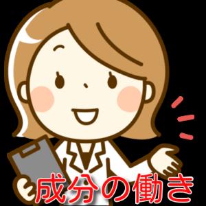 3Uクレンジングジェルの【成分】とは?有効成分の働き徹底調査!