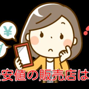 3Uクレンジングジェル【最安値】の販売店は?調べる手間省きました!