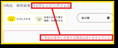 3Uクレンジングジェル マツキヨ