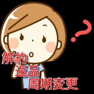 3Uクレンジングの【解約方法】ガイド|返金保証や停止制度も徹底解説!