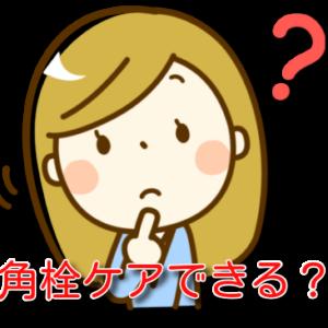 3Uクレンジングジェルで【角栓】予防?!原因と対策・成分の働き